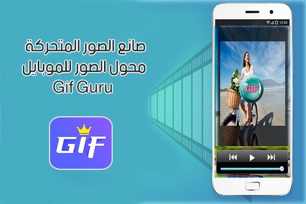 تحميل برنامج محول الصور Gif Guru صانع الصور المتحركة للأندرويد