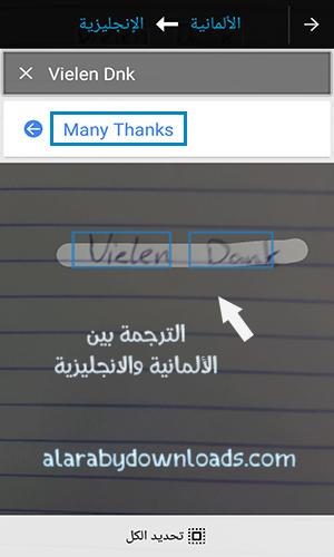استخدام مترجم جوجل عبر الكاميرا للترجمة بين اللغات