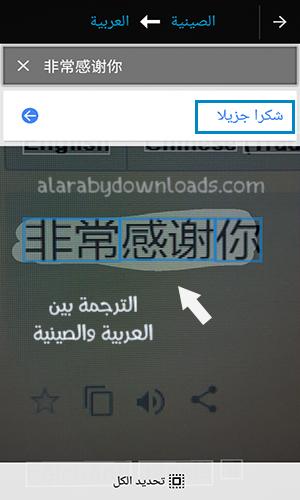 ترجمة جوجل باستخدام الكاميرا عبر الجوال