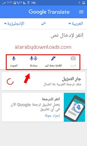 برنامج الترجمة من جوجل للجوال أفضل مترجم بدون نت