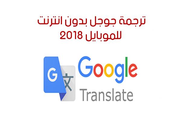 طريقة تفعيل ترجمة قوقل بدون نتللموبايل مترجم قوقل بدون انترنت للمحمول
