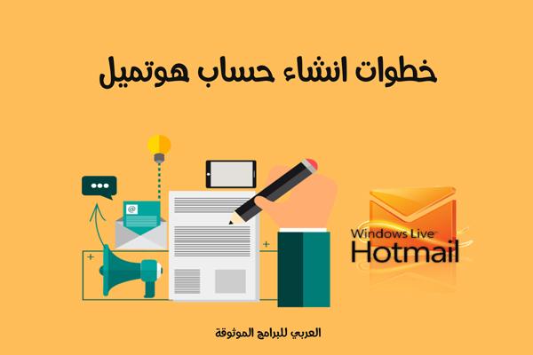 شرح طريقة عمل ايميل هوتميل جديد Hotmail عربي خطوات انشاء حساب هوتميل