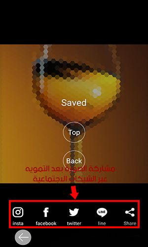 تحميل برنامج تغبيش الصور تطبيق تمويه الصورة Point Blur طمس معالم الصور للأندرويد