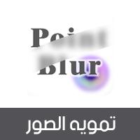 تحميل برنامج تغبيش الصور تطبيق تمويه الصورة وطمس معالم الصور للأندرويد 2018