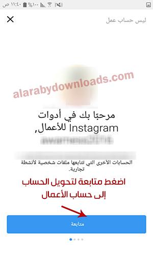 إضافة البايو الطويل في الانستقرام long Instagram Bio