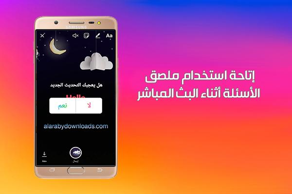 شرح الانستقرام عربي الجديد بالصور - طريقة استخدام الانستقرام