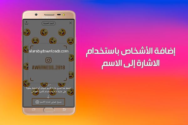 شرح برنامج انستقرام عربي بالصور - كيف أضيف ناس في الانستقرام