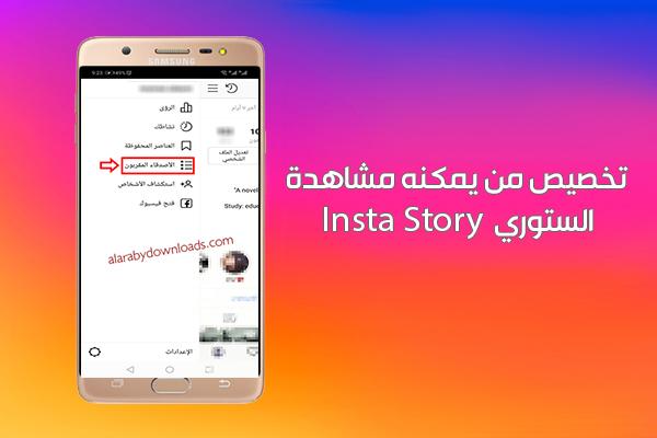 شرح الانستقرام بالتفصيل وكيف استخدم الانستقرام عربي الجديد بالصور 2019 Instagram