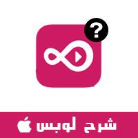 شرح برنامج لوبس للايفون بالخطوات والصور طريقة تشغيل تطبيق Loops للايفون مميزات برنامج لوبز كيف تشغيل برنامج loops كيفية استخدام لوبس شرح لوبس شرح برنامج لوبس رابطتحميل Loops للايفون
