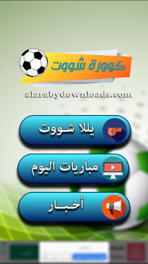 الواجهة الرئيسية في برنامج بث مباشر للمباريات للايفون - تحميل برنامج بث مباشر للمباريات للايفون