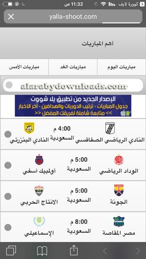 برنامج بث مباشر للمباريات للايفون - تحميل برنامج بث مباشر للمباريات للايفون