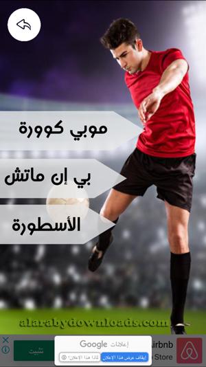 المواقع الرياضية في برنامج بث مباشر للمباريات للايفون - تحميل برنامج بث مباشر للمباريات للايفون