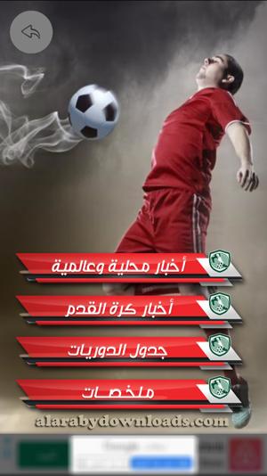 الاخبار الرياضية - تحميل برنامج بث مباشر للمباريات للايفون