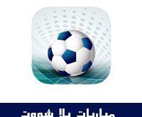 تحميل برنامج مباريات مباشر للايفون متابعة جميع دوريات العالم برنامج بث مباشر برنامج للمباريات للايفون برنامج لنقل المباريات مباشر