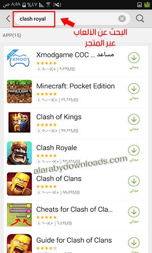 البحث عن الألعاب عبر متجر موبو ماركت mobomarket