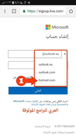 اختر hotmail.com من أجل عمل ايميل هوتميل - شرح عمل ايميل هوتميل جديد