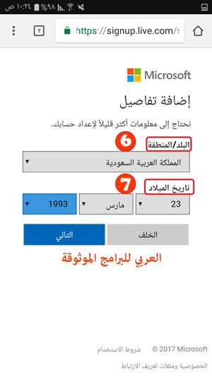 تعبئة البيانات الأساسية (2) في التسجيل في الهوتميل