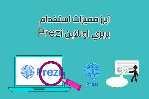 تحميل برنامج بريزي لسطح المكتب لانشاء العروض التقديميةشرح برنامج بريزي Prezi أونلاين