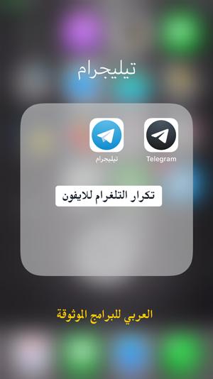تحميل telegram 2 تلكرام مكرر للايفون - تكرار التلغرام للايفون telegram x تلغرام اكس