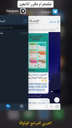 تلكرام مكرر telegram 2 للايفون - تكرار التلغرام من خلال رابط تحميل تلكرام مكرر للايفون telegram x