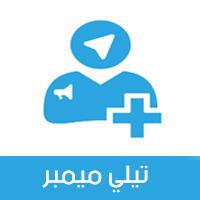 تحميل برنامج زيادة متابعين تيليجرام Telemember تيلي ميمبر للحصول على أعضاء تيليجرام
