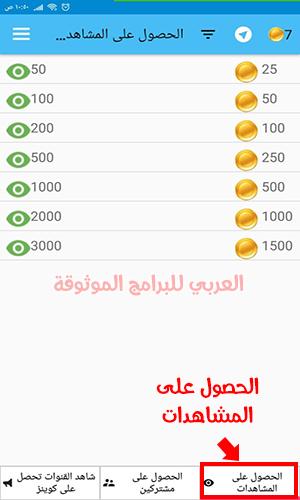 برنامج زيادة اعضاء التلجرامزيادة اعضاء تليجرام