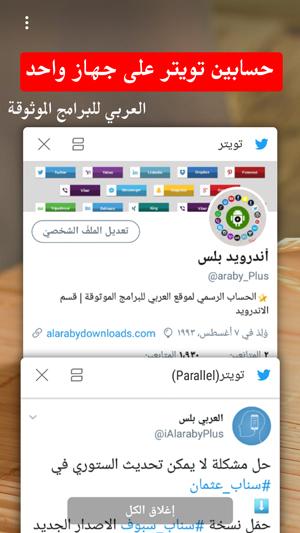 فتح اكثر من حساب في تويتر للاندرويد على جهاز واحد بنفس الوقت - تشغيل حسابين تويتر على جهاز واحد