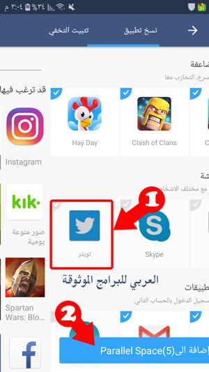 اضافة برنامج تويتر لفتح حسابين تويتر على جهاز واحد - فتح اكثر من حساب تويتر في نفس الوقت