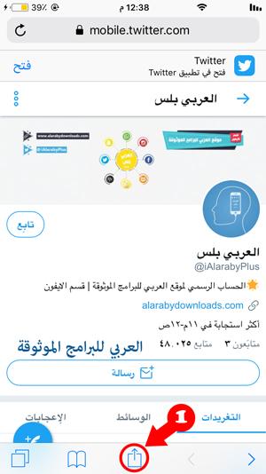 زر مشاركة في متصفح سفاري - طريقة حذف حساب تويتر