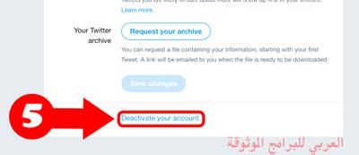 تعطيل حساب تويتر - طريقة حذف حساب تويتر