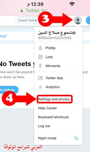 الاعدادات والخصوصية في حساب تويتر - كيف احذف حساب تويتر