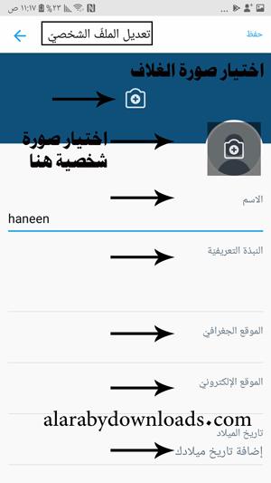 تعديل الملف الشخصي في برنامج تويتر - انشاء حساب تويتر بدون رقم هاتف