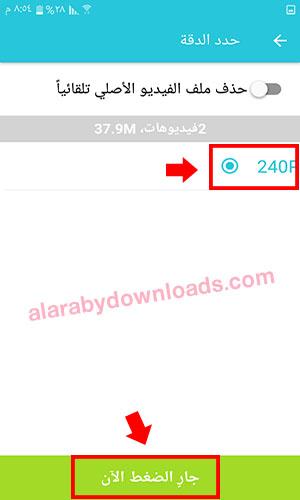 تحميل برنامج ضغط الفيديو عربي للموبايل بنفس الجودة مجانا