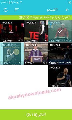 تحميل برنامج ضغط الفيديو عربي للجوال مجانا رابط مباشر