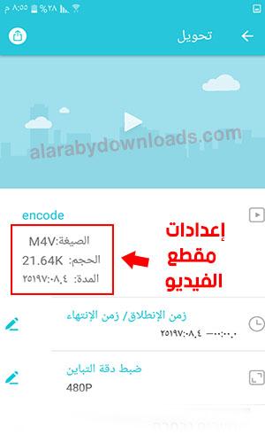 تنزيل برنامج ضغط الفيديوهات عربي جميع الصيغ مجانا