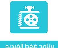 تحميل برنامج ضغط الفيديو عربي للاندرويد مجانا