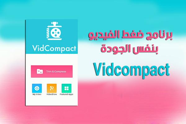 تحميل برنامج ضغط الفيديو عربي للاندرويد Vidcompact ضغط الفيديوهات بنفس الجودة