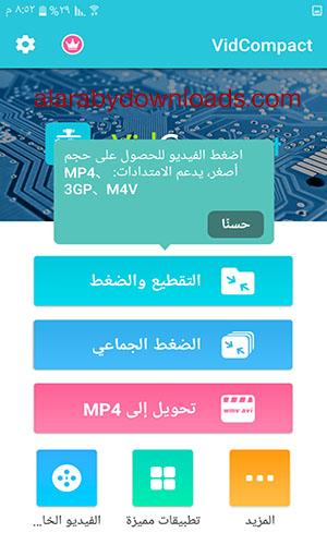 تحميل برنامج ضغط الفيديو عربي للجوال Vidcompact ضغط الفيديوهات بجميع الصيغ