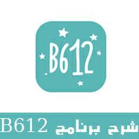 شرح برنامج B612 _ طريقة استخدام b612
