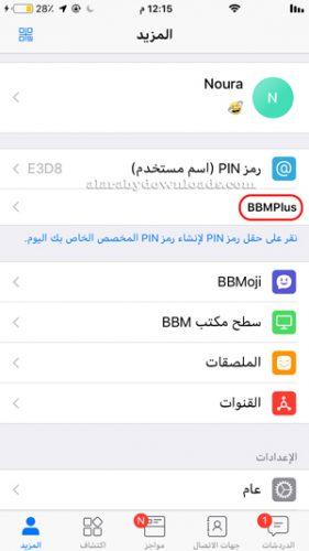 اعدادات بيبي BBM بلس للايفون