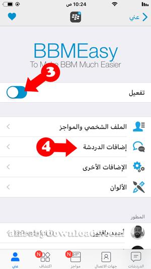 تفعيل اضافات الدردشة من خلال BBM+ للايفون - تحميل بيبي ام بلس BBM Plus للايفون
