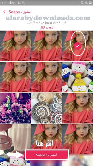 اختيار الصورة من البومات الكاميرا في سناب بلس - تحميل سناب بلس للاندرويد