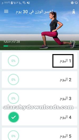 التمارين الرياضية في برنامج اخسر وزنك في 30 يوم للجوال _ نظام غذائي صحي لتخفيف الوزن الزائد والكرش