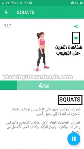 المعلومات المتعلقة بتمرين معين في تطبيق اخسر وزنك للاندرويد _ رجيم صحي وسهل وغير مكلف