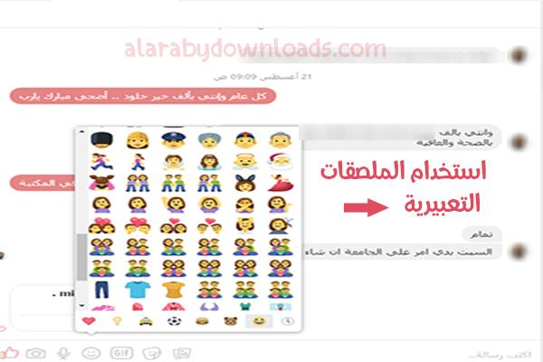تحميل برنامج فيس بوك عربي للكمبيوتر ماسنجر الفيسبوك 2018 لسطح المكتب Facebook messenger