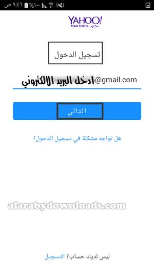 كيفية تسجيل الدخول في برنامج فليكر للموبايل _ طريقة التسجيل فيفلكر