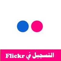 طريقة التسجيل فيفلكر تعرف على طريقة انشاء حساب جديد flickr sign up بالصور