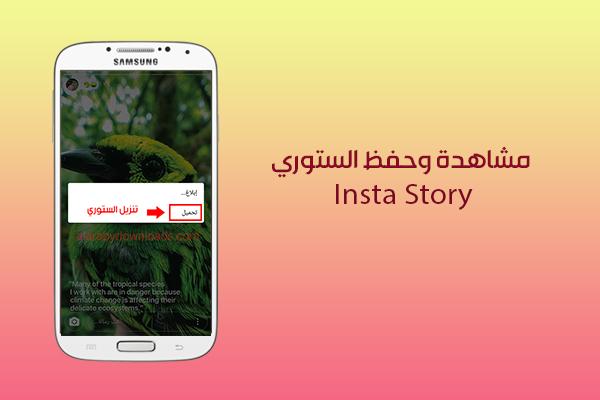 حفظ قصص انستقرام عبر برنامج انستقرام بلس للأندرويد Insta Plus
