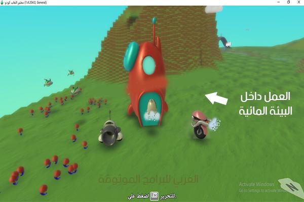 تحميل برنامج كودو لتصميم الألعاب ثلاثية الأبعاد للكمبيوتر رابط مباشر للتنزيل