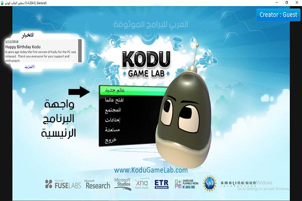 تحميل برنامج صناعة الألعاب للكمبيوتر برنامج كودو لتصميم الألعاب ثلاثية الأبعاد